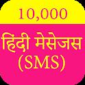 10000हिंदी मैसेज Hindi Message icon