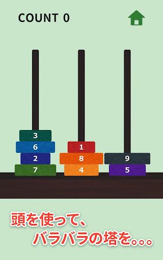 玩解謎App|ハノイの塔 - オンライン脳トレパズルゲーム免費|APP試玩