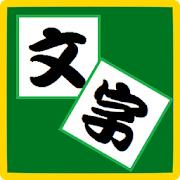 文字チェンジパズル - アナグラム