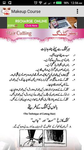 Makeup Beautician Course Urdu by garammasala (Google Play