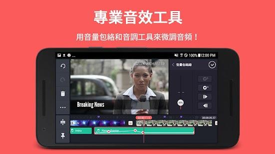 巧影 - 行動端專業影片編輯器 Screenshot
