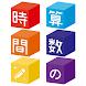 算数の時間 - 教育ゲームアプリ