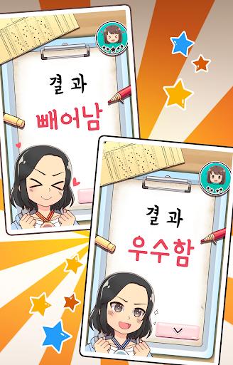 My Korean Teacher : Quiz 2.5 screenshots 10