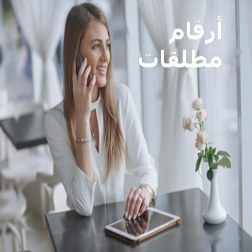 مطلقات وأرامل للتعارف  2017 (app)