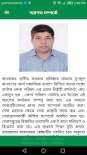 Zila Parishad Natore (জেলা পরিষদ কার্যালয় নাটোর) - náhled