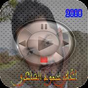 اغاني محمود الشاعري 2018 APK
