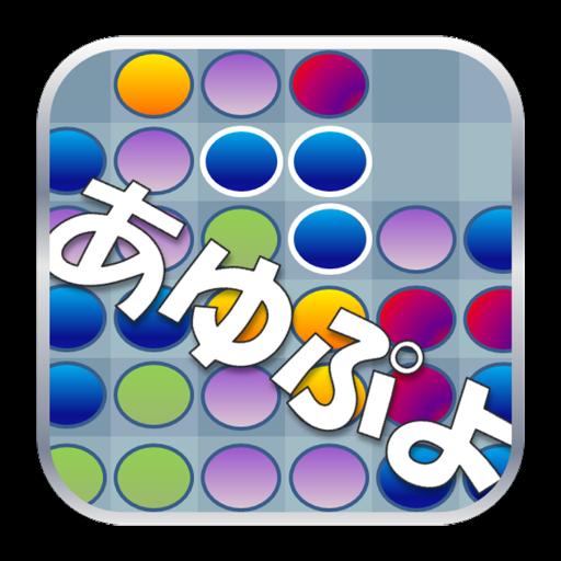 あゆぷよ(ぷよクエ連鎖アプリ) (game)
