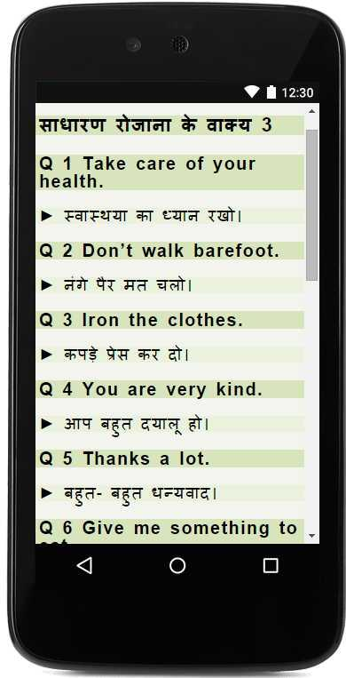 Daily conversation Eng-Hindi- screenshot