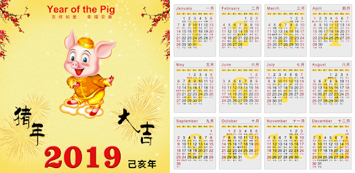 Chinese Calendar - Apps on Google Play