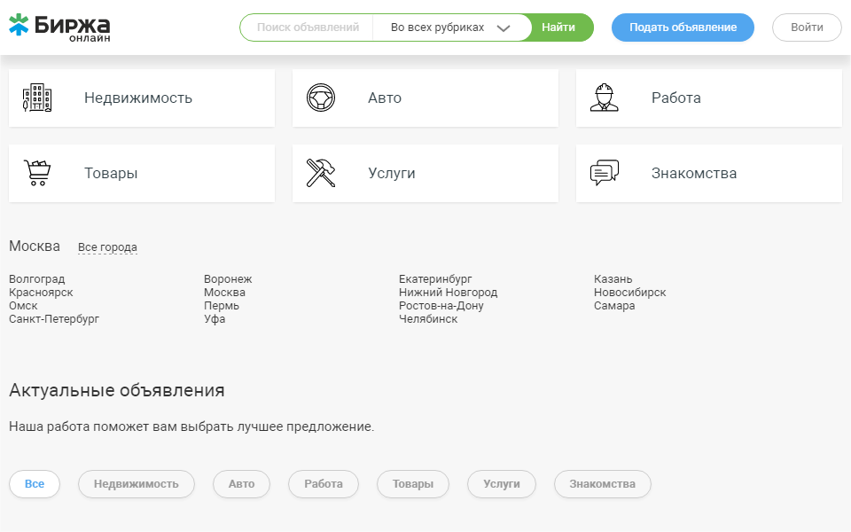 Биржа.онлайн- screenshot