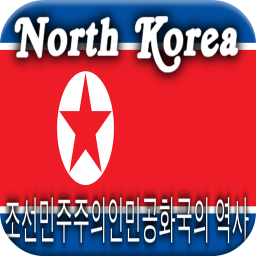 Logo for History of North Korea