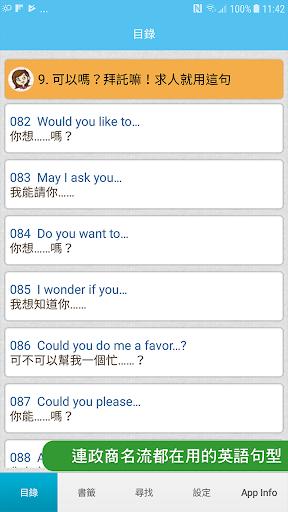 Screenshot for 勇敢開口說英語,別怕說錯,因為老外一定聽得懂! in Hong Kong Play Store
