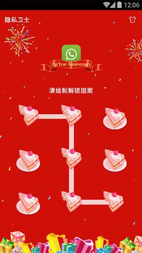 玩個人化App|隐私卫士主题 - 欢庆节日免費|APP試玩
