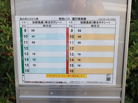 西鉄「フェニックス号」インスタ映えツアー 加部島 風の見える丘公園_05(昭和自動車バス停_02)