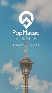 PopMacao方圓澳門 - náhled