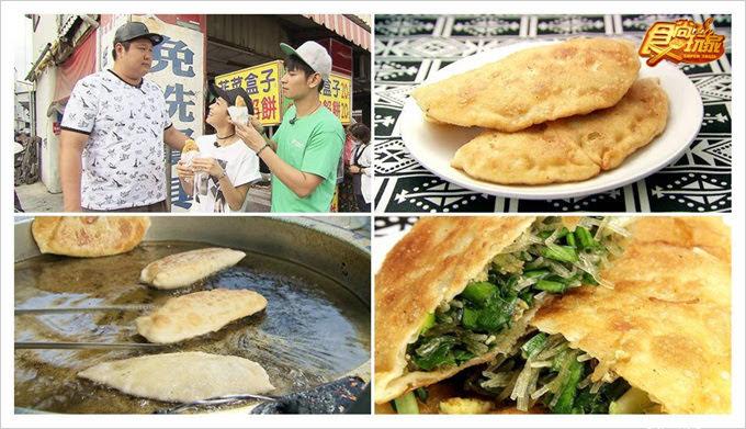 食尚玩家台南美食九九韭菜盒子