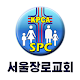 서울장로교회 스마트요람 Download on Windows