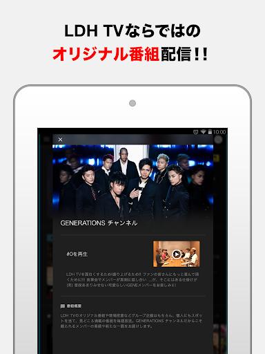 LDH TV 1.5.0 screenshots 6