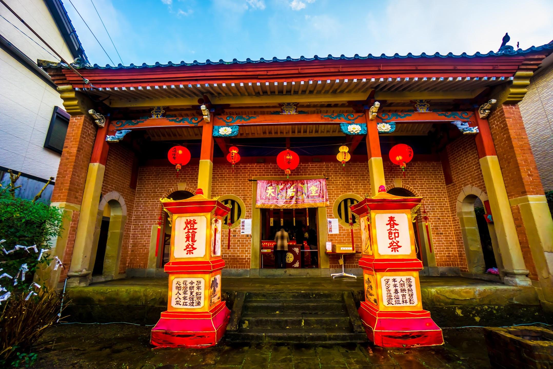 長崎 唐人屋敷跡 天皇堂