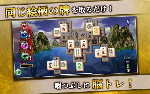 Mahjong Solitaire ~Shanghai Classic~ 5.2.7 screenshots 11