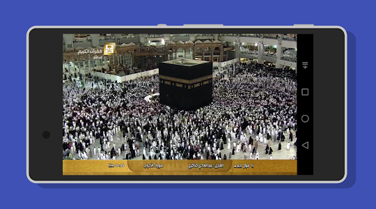 Makkah & Madina Live screenshot 1