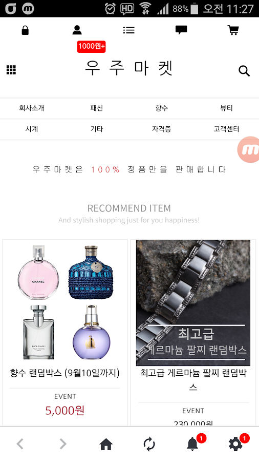 우주마켓 - uzumarket- screenshot