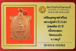 มังกรทองมาแว้วววว เหรียญเต่าแซยิด 95 หลวงปู่หลิว ปี 2542 เนื้อทองแดง ออกวัดหนองอ้อ + บัตรดีดี (เหรียญสุดท้าย)