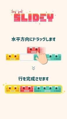 Slidey®:ブロックパズルのおすすめ画像1