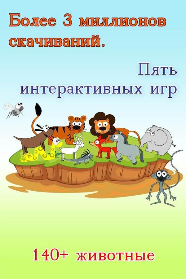 Игры для детей на андроид скачать бесплатно