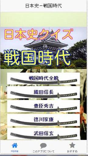雑学・一般常識・教養-歴史(日本史)戦国時代・戦国武将クイズ