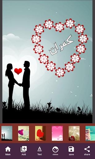 Stylish Urdu Name Art  screenshots 5