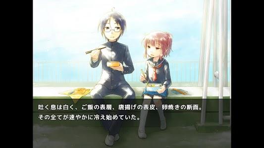 演劇少女は古都鎌倉を雪で潰す【無料ノベルゲーム】 screenshot 1