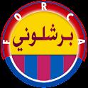 برشلوني icon