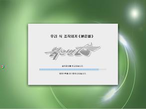 Photo: RedStar 3.0 Installer: Progress Screen