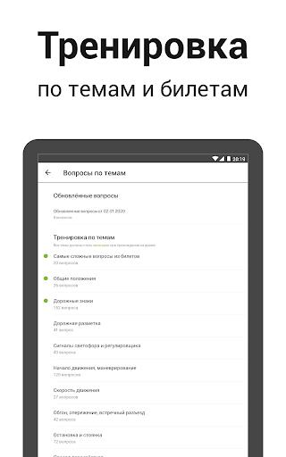 Билеты ПДД 2020 и Экзамен ПДД онлайн правила ПДД screenshot 18