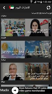 Download أخبار الامارات For PC Windows and Mac apk screenshot 5