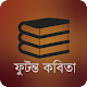 ফুটন্ত কবিতা-Futonto Kobita for PC-Windows 7,8,10 and Mac