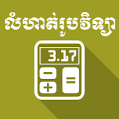 Khmer Physic Exercises