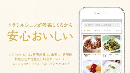 App クラシル - 料理をレシピ動画で簡単に APK for Windows Phone