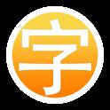 輸入法字典 icon