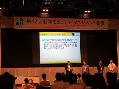 第12回 日本モビリティ・マネジメント会議 その7