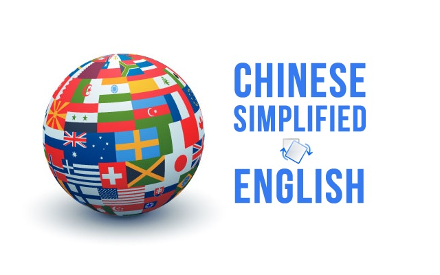 Translate Chinese Simplified to English