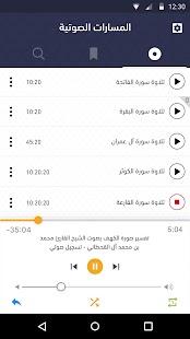 القرآن الكريم - عادل الكلباني Screenshot