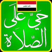 Iraq Prayer Times Athan