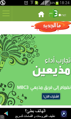 mbc3 on Google Play Reviews | Stats