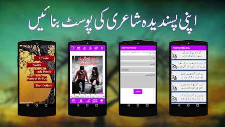 writing urdu poetry on photo APK screenshot thumbnail 9