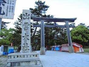 Photo: 出雲神社に寄る。