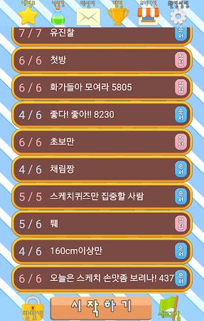 스케치퀴즈 4.2.0 screenshot 635540