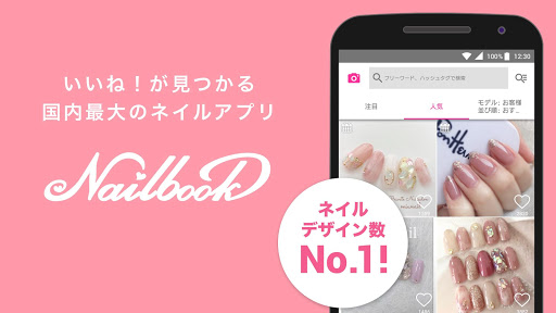 Nailbook - nail designs/artists/salons in Japan 3.10.2 screenshots 1
