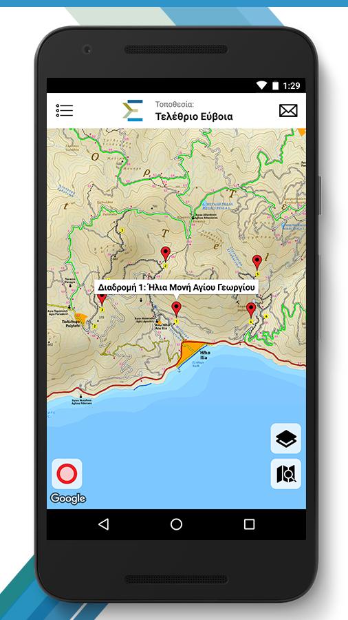 Χάρτες Περιφέρειας Στερεάς Ελλάδαs - στιγμιότυπο οθόνης